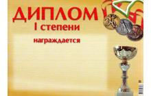 ООО Фора ЛТД Магазин СпортЭксперт г Минск Оптовая и   13c32 i Диплом 1 степени